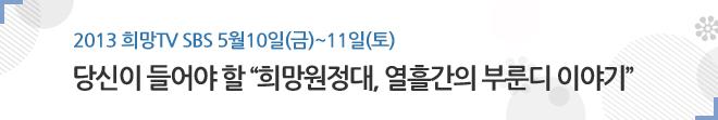 """2013 희망TV SBS 5월10일(금)~11일(토) 당신이 들어야 할 """"희망원정대, 열흘간의 부룬디 이야기"""""""