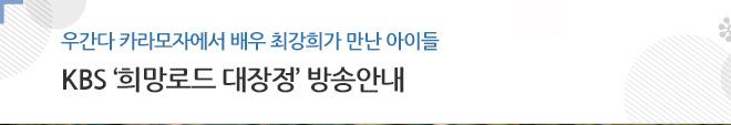 우간다 카라모자에서 배우 최강희가 만난 아이들 - KBS '희망로드 대장정' 방송안내