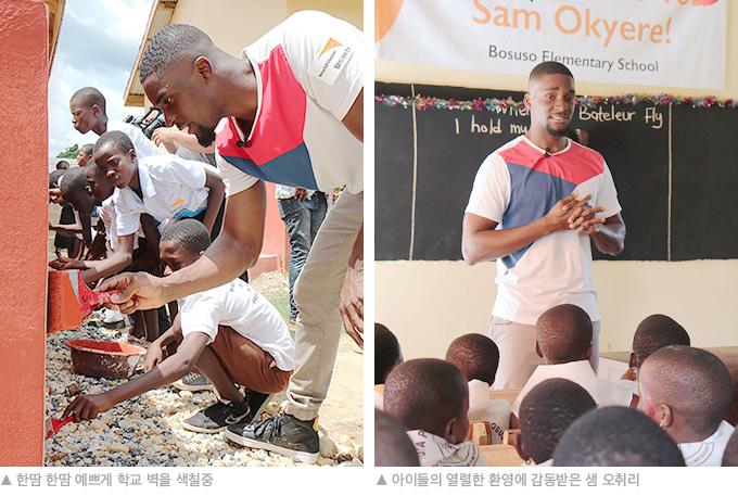 좌-한땀 한땀 예쁘게 학교 벽을 색칠중우-아이들의 열렬한 환영에 감동받은 샘 오취리