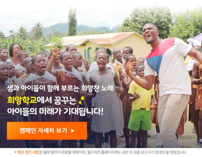 샘과 아이들이 함께 부르는 희망찬 노래, 희망학교에서 꿈꾸는 아이들의 미래가 기대됩니다!* 학교 짓기 사업은 올해 말까지 완료될 예정이며, 월드비전 홈페이지에는 내년 초 최종 보고서가 업데잇 될 예정입니다.