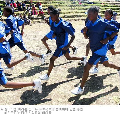 월드비전 마라톤 꿈나무 프로젝트에 참여하여 연습 중인 에티오피아 타죠 사업장의 아이들