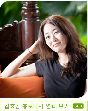 김효진 홍보대사 연혁 보기
