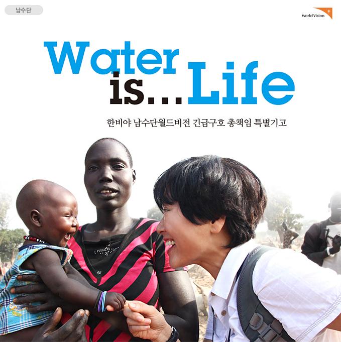 희망사업장-남수단. Water is Life. 한비야 남수단월드비전 긴급구호 총책임 특별기고