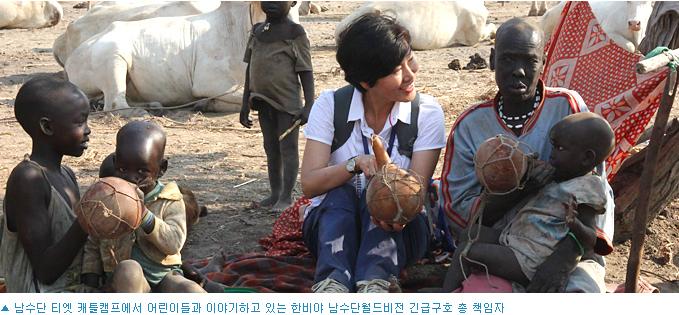 남수단 티엣 캐틀캠프에서 어린이들과 이야기하고 있는 한비야 남수단월드비전 긴급구호 총 책임자