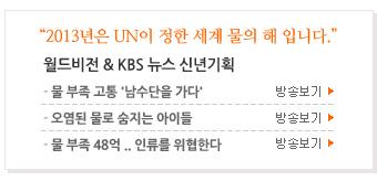 2013년은 UN이 정한 세계 물의 해 입니다. 월드비전 & KBS 뉴스 신년기획