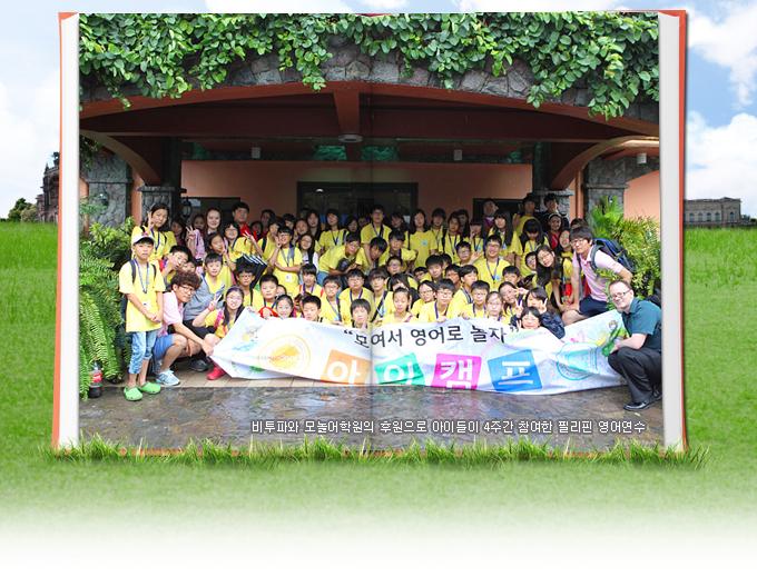 비투파와 모놀어학원의 후원으로 아이들이 4주간 참여한 필리핀 영어연수