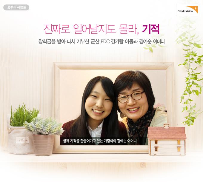 진짜로 일어날지도 몰라, 기적 - 장학금을 받아 다시 기부한 군산 FDC 강가람 아동과 김예순 어머니