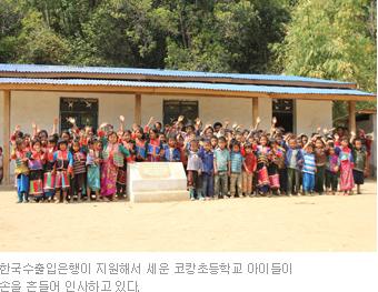 한국수출입은행이 지원해서 세운 코캉초등학교 아이들이 손을 흔들어 인사하고 있다.