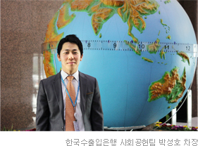 한국수출입은행 사회공헌팀 박성호 차장