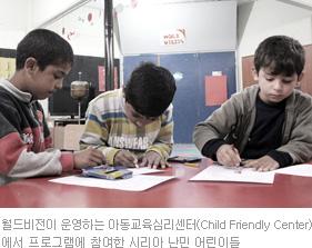 월드비전이 운영하는 아동교육심리센터(Child Friendly Center)에서 프로그램에 참여한 시리아 난민 어린이들