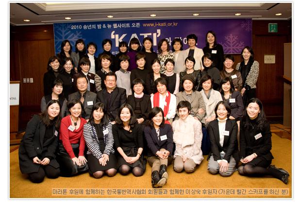 마라톤 후원에 함께하는 한국통번역사협회 회원들과 함께한 이상숙 후원자 (가운데 빨간 스카프를 하신 분)