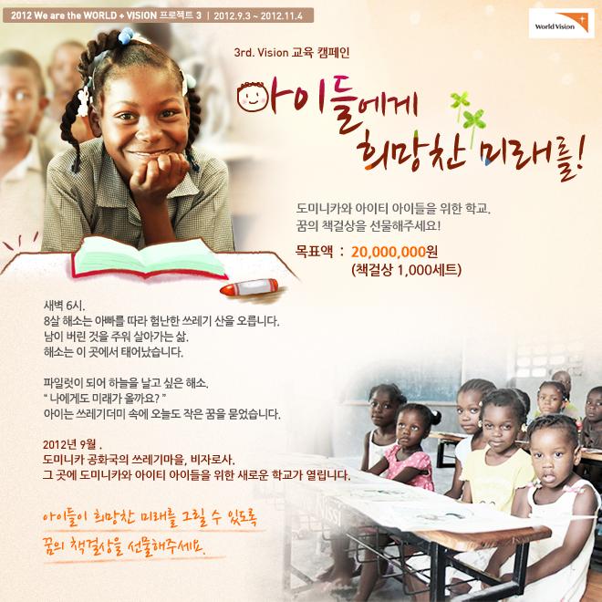 교육캠페인. 아이들에게 희망찬 미래를! 도미니카와 아이티 아이들을 위한 학교. 꿈의 책걸상을 선물해주세요!
