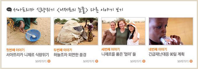 서아프리카 식량위기 니제르의 눈물 다른 이야기 보기
