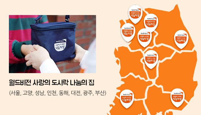 월드비전 사랑의 도시락 나눔의 집, 서울 고양 성남 등