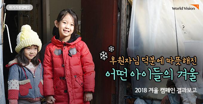 후원자님 덕분에 따뜻해진 어떤 아이들의 겨울. 2018 겨울 캠페인 결과보고