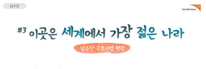 이곳은 세계에서 가장 젊은 나라③-남수단 구호사업 현장-