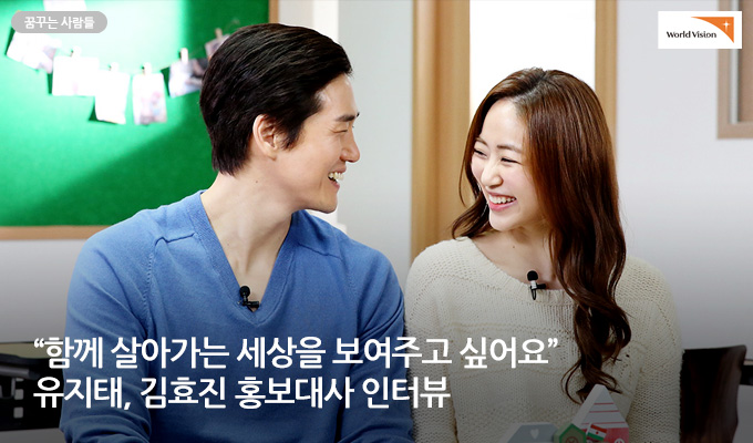 함께 살아가는 세상을 보여주고 싶어요. 유지태, 김효진 홍보대사 인터뷰