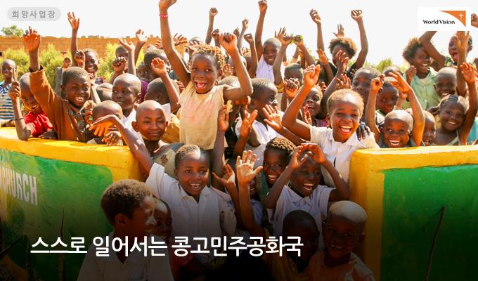 스스로 일어서는 콩고 민주공화국