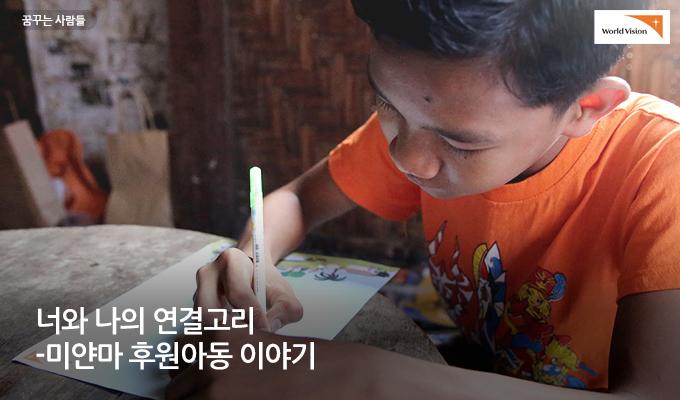 너와 나의 연결고리 - 미얀마 후원아동 이야기