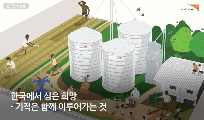 한국에서 심은 희망 - 기적은 함께 이루어가는 것