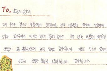 민수 어머니가 후원자님들께  자필 편지로 감사를 전합니다.