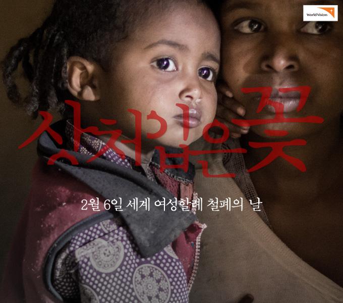 2월 6일 세계 여성할례 철폐의 날 - 상처입은 꽃