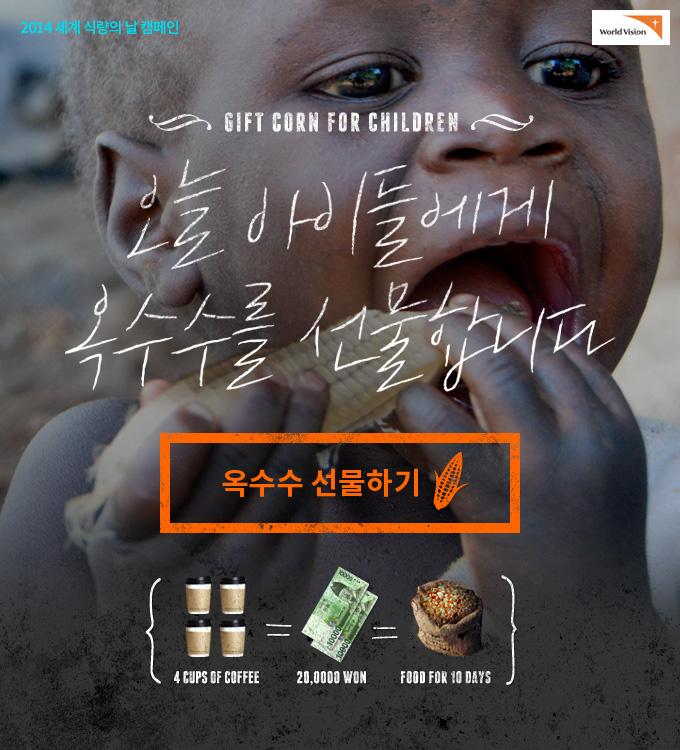 [2014 세계 식량의 날 캠페인] Gift Corn for Children - 오늘 아이들에게 옥수수를 선물합니다 4 cups of coffee = 20,0000 won = food for 10 DAYS