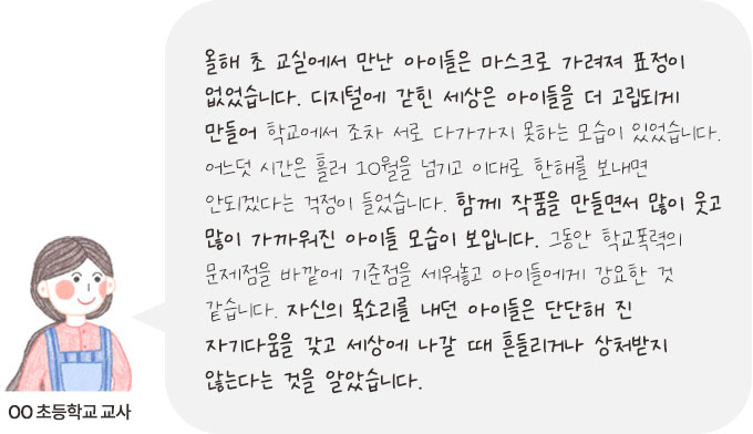 참여후기_교사