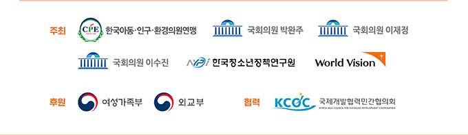 주최:한국아동·인구·환경의원연맹, 국회의원 박완주, 국회의원 이수진, 한국청솢년정책연구원, 월드비전 / 협력:국제개발협력민간협의회